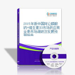 2015年版中国阿仑膦酸钠+维生素D3市场供应商全景市场调研及发展预测报告