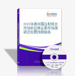 2015年版中国注射用水市场供应商全景市场调研及发展预测报告