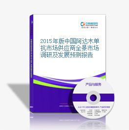 2015年版中国阿达木单抗市场供应商全景市场调研及发展预测报告