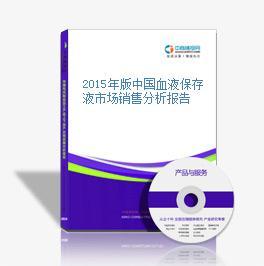 2015年版中国血液保存液市场销售分析报告