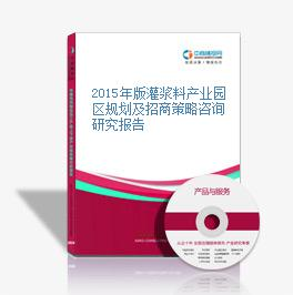 2015年版灌浆料产业园区规划及招商策略咨询研究报告