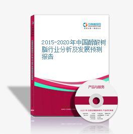 2015-2020年中国醇酸树脂行业分析及发展预测报告