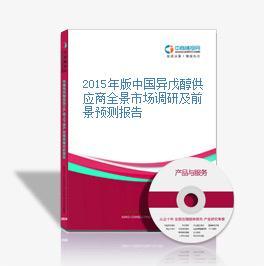 2015年版中国异戊醇供应商全景市场调研及前景预测报告