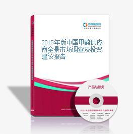2015年版中国甲酸供应商全景市场调查及投资建议报告