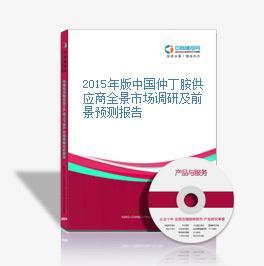 2015年版中国仲丁胺供应商全景市场调研及前景预测报告