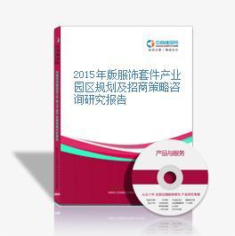 2015年版服饰套件产业园区规划及招商策略咨询研究报告