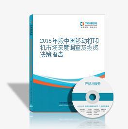 2015年版中国移动打印机市场深度调查及投资决策报告