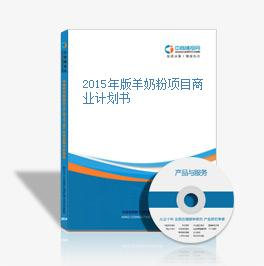 2015年版羊奶粉項目商業計劃書