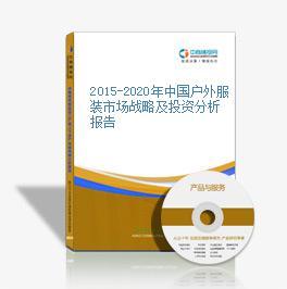 2015-2020年中国户外服装市场战略及投资分析报告