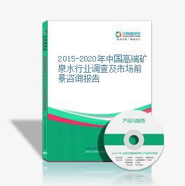 2015-2020年中国高端矿泉水行业调查及市场前景咨询报告
