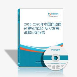 2015-2020年中国自动售彩票机市场分析及发展战略咨询报告