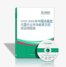 2015-2020年中国液晶显示器行业市场前景及投资咨询报告