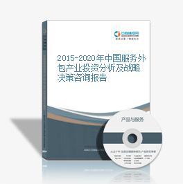 2015-2020年中国服务外包产业投资分析及战略决策咨询报告