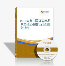 2015年版中國客房用品供應商全景市場調查研究報告