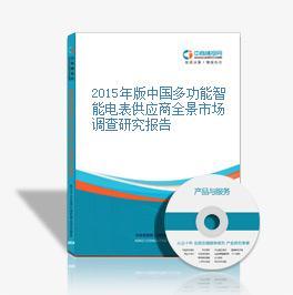 2015年版中国多功能智能电表供应商全景市场调查研究报告