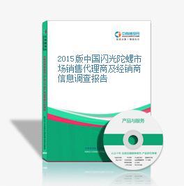 2015版中国闪光陀螺市场销售代理商及经销商信息调查报告