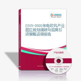 2015-2020年電吹風產業園區規劃調研與招商引資策略咨詢報告