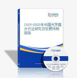 2015-2020年中国光学镜头行业研究及发展预测报告