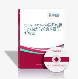 2015-2020年中國纖維板市場潛力與投資前景分析報告