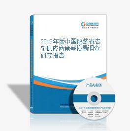2015年版中国服装清洁剂供应商竞争格局调查研究报告