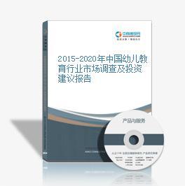 2015-2020年中國幼兒教育行業市場調查及投資建議報告