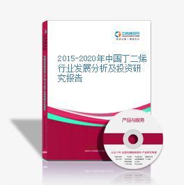2015-2020年中国丁二烯行业发展分析及投资研究报告
