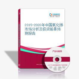 2015-2020年中国氧化锑市场分析及投资前景预测报告