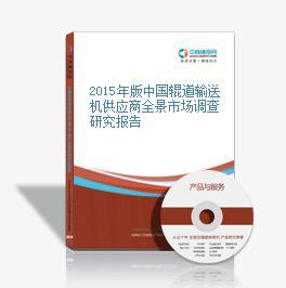 2015年版中國輥道輸送機供應商全景市場調查研究報告