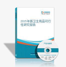 2015年版卫生用品可行性研究报告