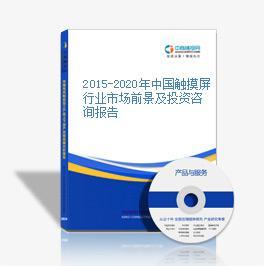 2015-2020年中国触摸屏行业市场前景及投资咨询报告