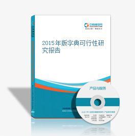 2015年版字典可行性研究报告