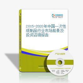 2015-2020年中國一次性紙制品行業市場前景及投資咨詢報告