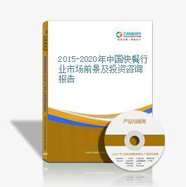 2015-2020年中國快餐行業市場前景及投資咨詢報告
