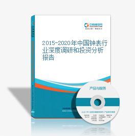 2015-2020年中國鐘表行業深度調研和投資分析報告