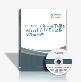 2015-2020年中国干细胞医疗行业市场调查及投资决策报告
