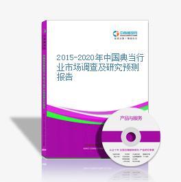 2015-2020年中国典当行业市场调查及研究预测报告