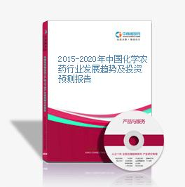2015-2020年中国化学农药行业发展趋势及投资预测报告