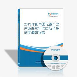 2015年版中国无磷全效浓缩洗衣粉供应商全景深度调研报告