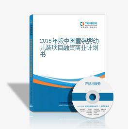 2015年版中国童装婴幼儿装项目融资商业计划书