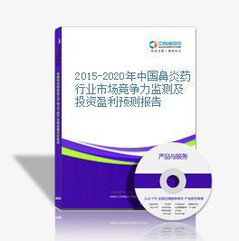 2015-2020年中国鼻炎药行业市场竞争力监测及投资盈利预测报告
