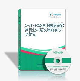 2015-2020年中国高端家具行业市场发展前景分析报告