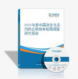 2015年版中国液体洗涤剂供应商竞争格局调查研究报告