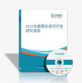 2015年版育发液可行性研究报告