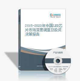 2015-2020年中国LED芯片市场深度调查及投资决策报告