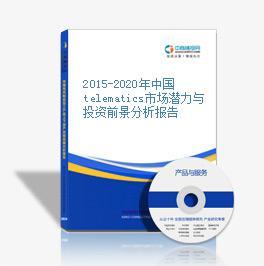 2015-2020年中国telematics市场潜力与投资前景分析报告