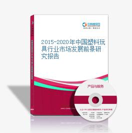 2015-2020年中国塑料玩具行业市场发展前景研究报告