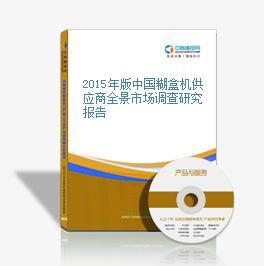 2015年版中国糊盒机供应商全景市场调查研究报告