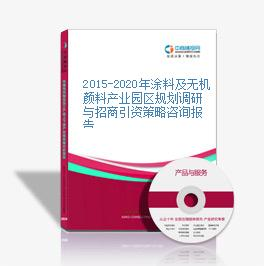 2015-2020年涂料及無機顏料產業園區規劃調研與招商引資策略咨詢報告