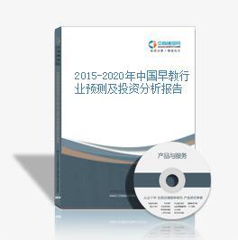 2015-2020年中國早教行業預測及投資分析報告