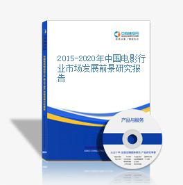 2015-2020年中国电影行业市场发展前景研究报告